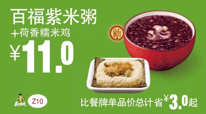 Z10百福紫米粥+荷香糯米鸡