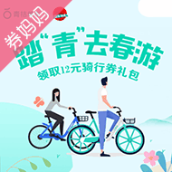青桔/小蓝5元单车券 单车免费骑