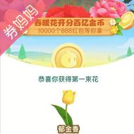 淘宝种花瓜分100亿金币