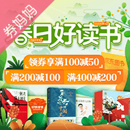 京东图书文娱综合大促 领券100-50/200-100/400-200