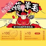 苏宁易购110元城市专享礼包 生活电器199-100/超市49-10