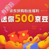 京东全民攒京豆 邀好友助力攒500豆