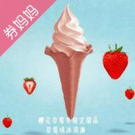 全家草莓冰淇淋第二支份1元
