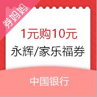 10元永辉/家乐福电子券