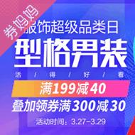 京东服饰超品日型格男装大促 满199减40+领券满300减30