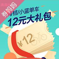 青桔/小蓝12元单车券礼包 免费领