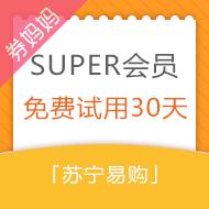 蘇寧SUPER會員免費試用30天