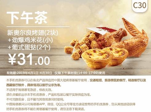 C30新奧爾良烤翅(2塊)+勁爆雞米花(小)+葡式蛋撻(2個)