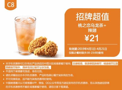 C8桃之戀烏龍茶+辣翅