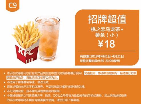 C9桃之戀烏龍茶+薯條(小)