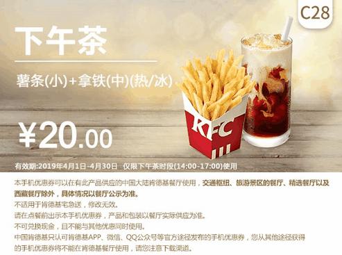 C28薯條(小)+拿鐵(中)(熱/冰)