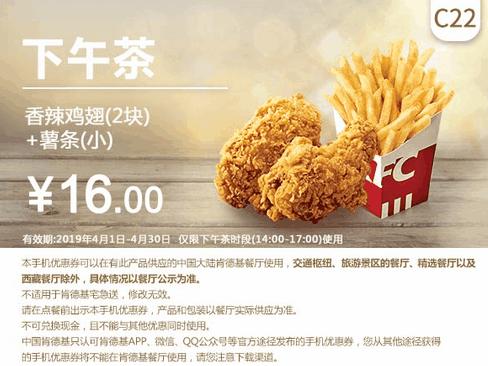 C22香辣雞翅(2塊)+薯條(小)