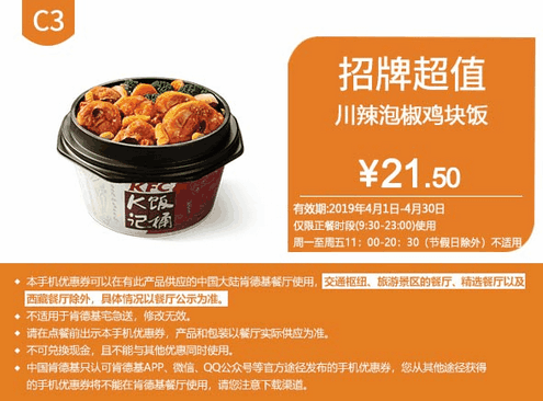 C3川辣泡椒雞塊飯