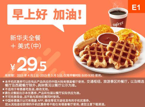 E1新華夫全餐+美式(中)