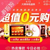 苏宁生活家电超品日超值0元购