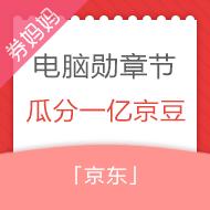 京东电脑数码勋章节瓜分1亿京豆