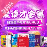 京东自营图书每满160减60