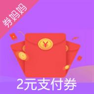 京东2元白条支付红包