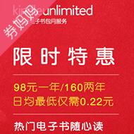 亚马逊 Kindle Unlimited电子书包月服务