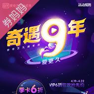爱奇艺9周年狂欢:VIP会员6折优惠