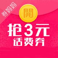 苏宁3元话费券速领