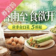活动:美团外卖应季合口菜