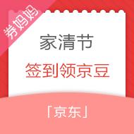 京东家清节签到领京豆