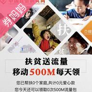 中國移動每天領500M流量