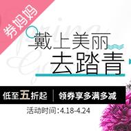 可得网4月海淘特惠专场