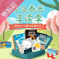 京东精选好书满199-100元