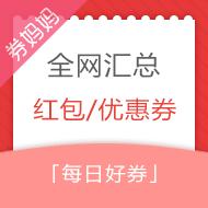 【5月5日】全網精選好券匯總