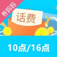 10点/16点:抢50元话费券