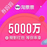 5000万淘票票观影红包 亲测3元