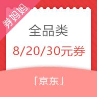 京东开团抢8/20/30元全品类券 邀请好友助力瓜分神券