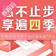 苏宁易购 X 华夏银行 优惠合集 超市母婴满99-20/苏宁小店满9.9-5