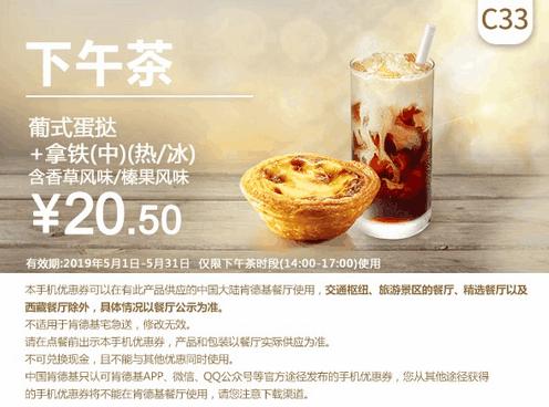 C33葡式蛋挞+拿铁(中)(热/冰)含羞草风味/榛果风味