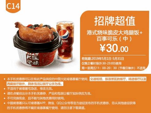 C14港式烧味脆皮大鸡腿饭+百事可乐(中)