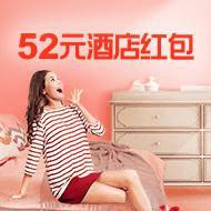 美团520加倍爱 送最高52元酒店红包