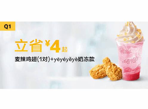 Q1麦辣鸡翅 (1对)+ yēyéyěyè奶冻款(1杯)