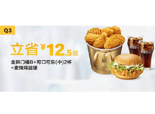 Q3金拱门桶B + 可口可乐(中)(2杯)+ 经典麦辣鸡腿堡(1个)