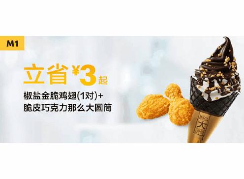 M1椒盐金脆鸡翅(1对)+脆皮巧克力那么大?#39184;玻?个)