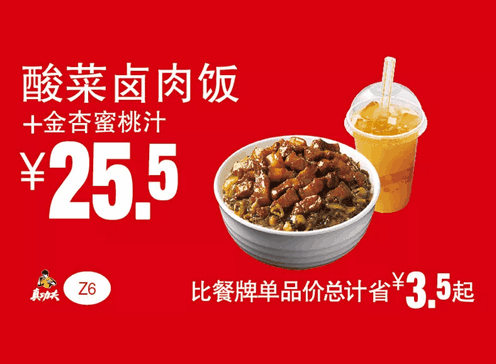 Z6酸菜鹵肉飯+金杏蜜桃汁