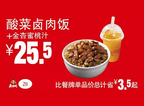 Z6酸菜卤肉饭+金杏蜜桃汁
