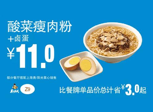 Z9酸菜瘦肉粉+卤蛋