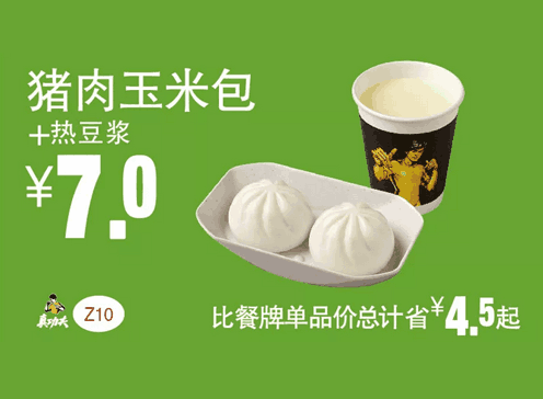 Z10猪肉玉米包+热豆浆