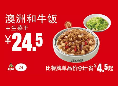 Z4澳洲和牛飯+生菜王