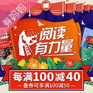 京东自营图书每满100减40