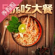美团亚洲美食节 5折起吃大餐