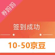 京东618家电页面签到 每天领10-50京豆