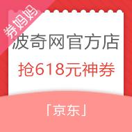 京东波奇网宠物旗舰店618大促 抢618元神券/定金翻倍